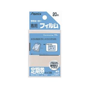 (業務用200セット) アスカ ラミネートフィルム BH-127 定期券 20枚【日時指定不可】