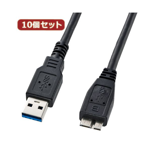 10個セット サンワサプライ USB3.0マイクロケーブル(A-MicroB)1m KU30-AMC10BK KU30-AMC10BKX10【日時指定不可】