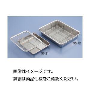 (まとめ)ステンレスざる付バットSS-12【×3セット】【日時指定不可】
