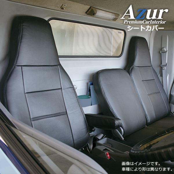 (Azur)フロントシートカバー 三菱ふそう NEWスーパーグレート(H19/4-) ヘッドレスト一体型【日時指定不可】