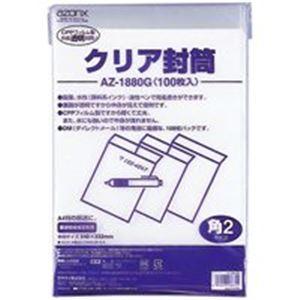 (業務用20セット) セキセイ アゾンクリア封筒 AZ-1880G 100枚【日時指定不可】