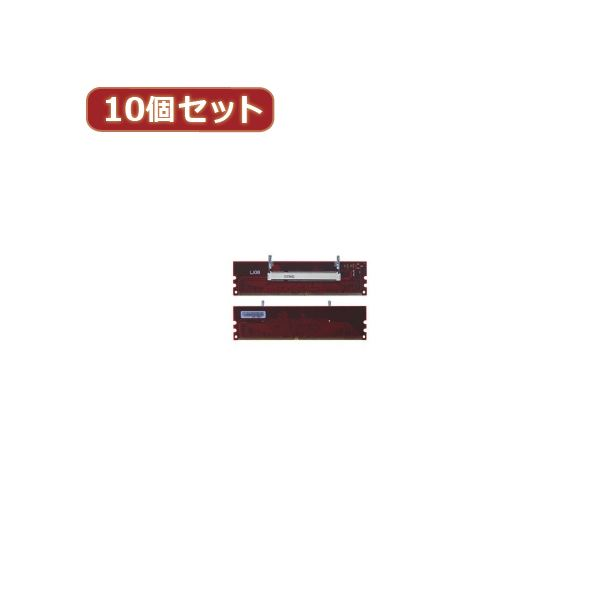 変換名人 10個セット DDR2 SODIMM変換 DDR2-SOX10【日時指定不可】