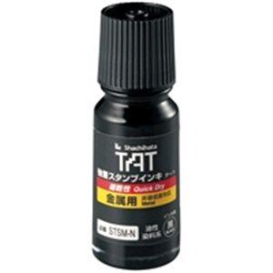 (業務用20セット) シヤチハタ スタンプインキ速乾 STSM-1N-K 金属用【日時指定不可】
