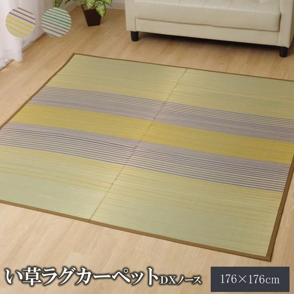い草ラグマット カーペット 約2畳 正方形 『DXノース』 ベージュ 約176×176cm (裏:不織布)【日時指定不可】