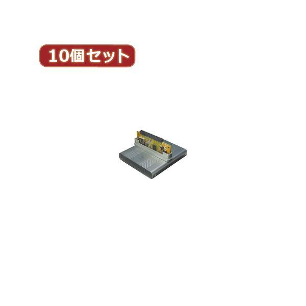 変換名人 10個セット 日立 1.8