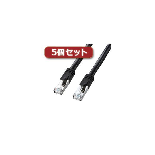5個セット サンワサプライ PoE CAT6LANケーブル(7m) KB-T6POE-07BKX5【日時指定不可】