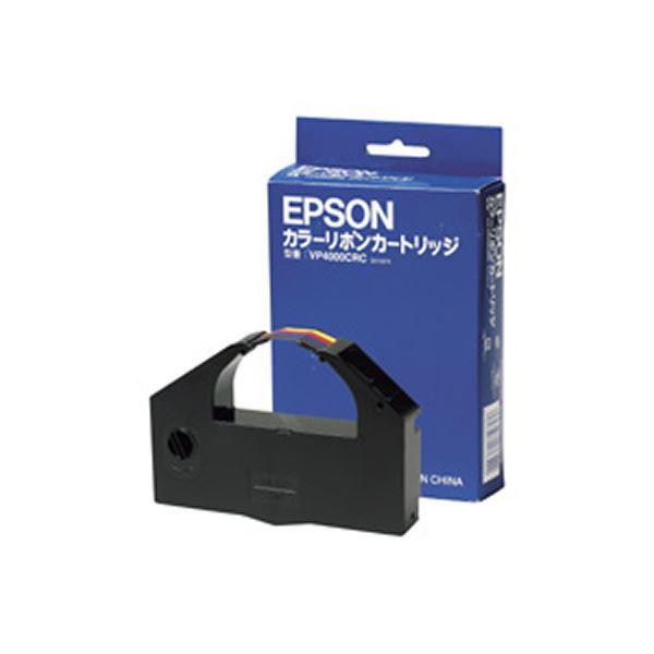 (業務用3セット) 【純正品】 EPSON エプソン インクカートリッジ/トナーカートリッジ 【VP4000CRC リボンカートリッジ CL】【日時指定不可】