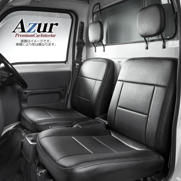(Azur)フロントシートカバー 日産 クリッパートラック U71T U72T(H23/10まで)ヘッドレスト分割型 【日時指定不可】