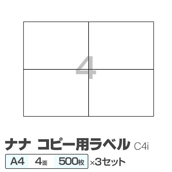 (業務用3セット) 東洋印刷 ナナ コピー用ラベル C4i A4/4面 500枚【日時指定不可】