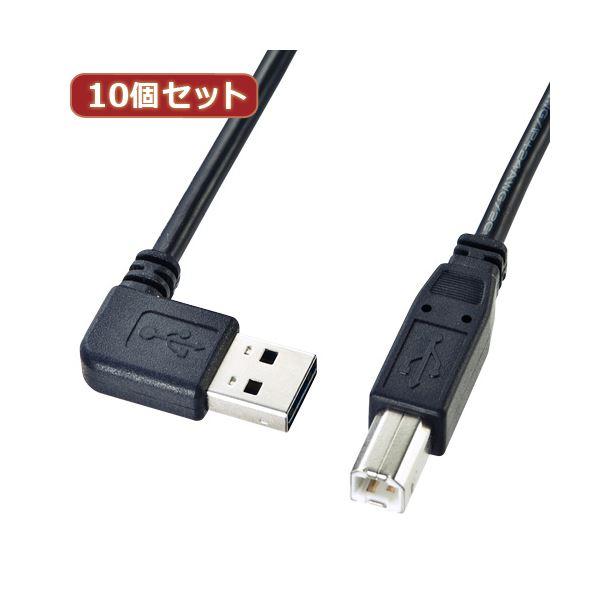 10個セット サンワサプライ 両面挿せるL型USBケーブル(A-B標準) KU-RL5 KU-RL5X10【日時指定不可】