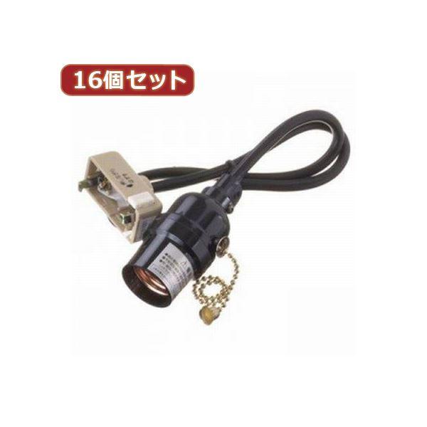 YAZAWA 16個セット コード付ソケットシーリング付プルスイッチ Y02SCSS2605BKX16【日時指定不可】