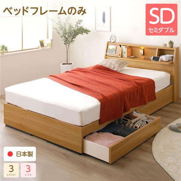 日本製 照明付き 宮付き 収納付きベッド セミダブル (ベッドフレームのみ) ナチュラル 『Lafran』 ラフラン【代引不可】【日時指定不可】