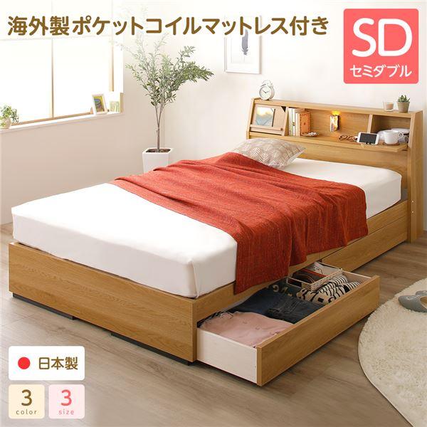 日本製 照明付き 宮付き 収納付きベッド セミダブル (ポケットコイルマットレス付) ナチュラル 『Lafran』 ラフラン【代引不可】【日時指定不可】