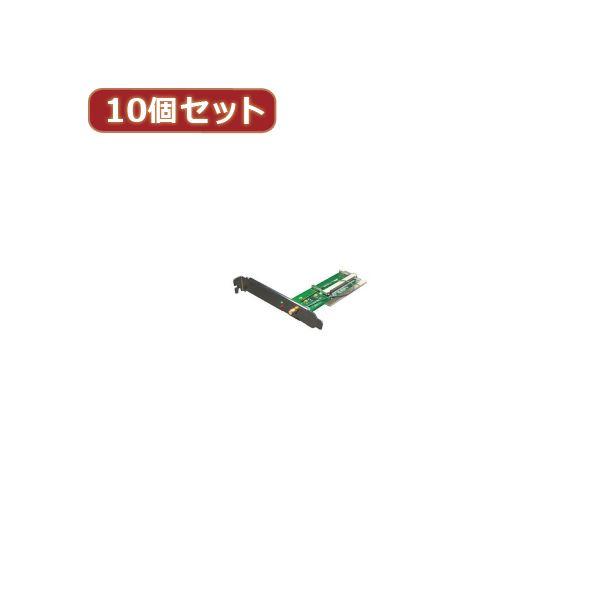 変換名人 10個セット miniPCI-PCI変換ボード MPCI-PCIWX10【日時指定不可】