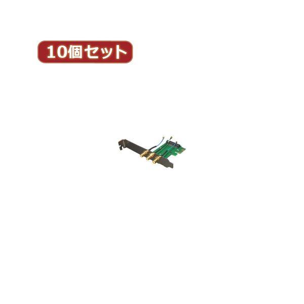 変換名人 10個セット miniPCI E-PCI E変換ボード MPCIE-PCIEWX10【日時指定不可】