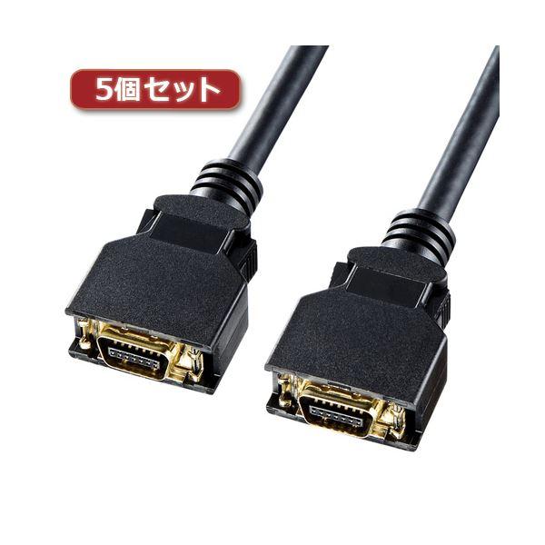 5個セット サンワサプライ D端子ビデオケーブル KM-V16-10K2X5【日時指定不可】
