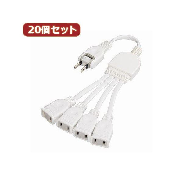YAZAWA 20個セット ACアダプター用分配延長コード Y02V4002WHX20【日時指定不可】