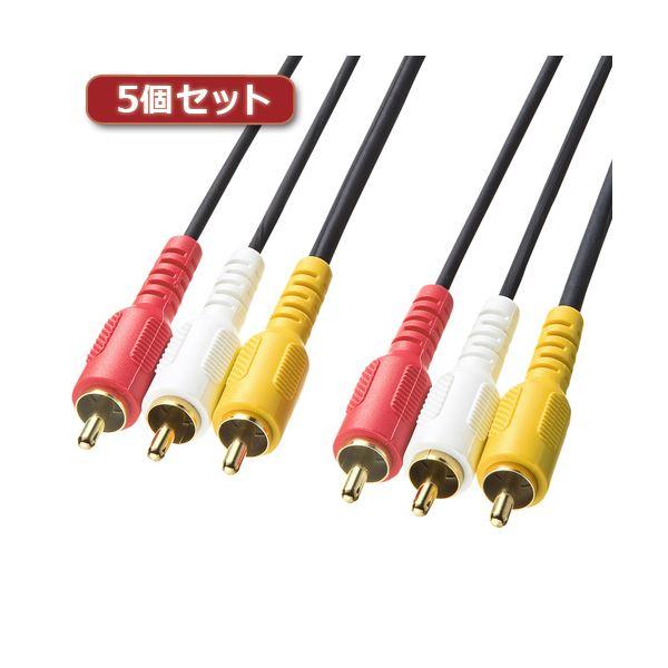 5個セット サンワサプライ AVケーブル KM-V9-50K2X5【日時指定不可】