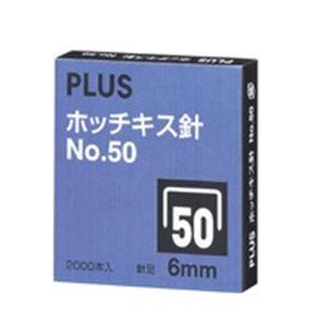 (業務用100セット) プラス ホッチキス針 NO.50 SS-050A【日時指定不可】