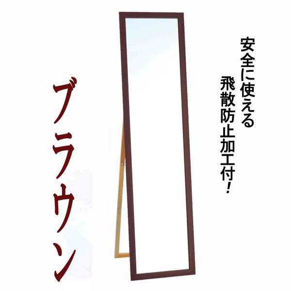 ウォールミラー/全身姿見鏡 【スタンド付き】 高さ119cm 飛散防止付き 壁掛けひも付き ブラウン 日本製【日時指定不可】