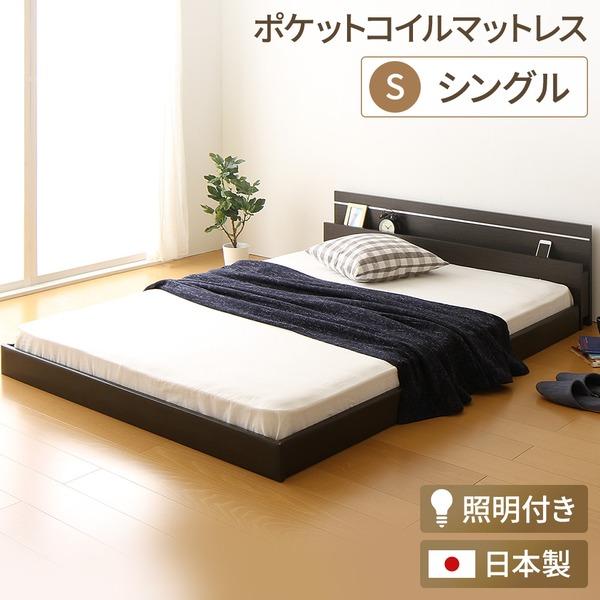 日本製 フロアベッド 照明付き 連結ベッド シングル (ポケットコイルマットレス付き) 『NOIE』ノイエ ダークブラウン  【代引不可】【日時指定不可】