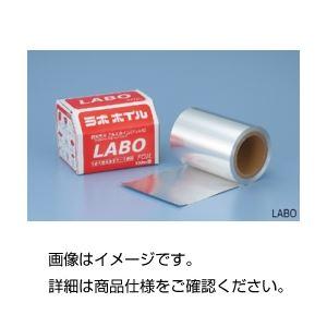 (まとめ)ラボホイル LABO【×3セット】【日時指定不可】