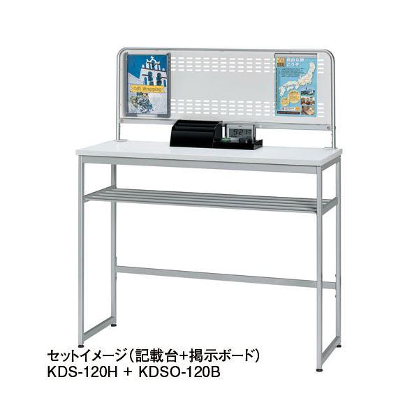 エヌケイ 記載台用掲示ボード KDSO-120B W1200mm用【日時指定不可】