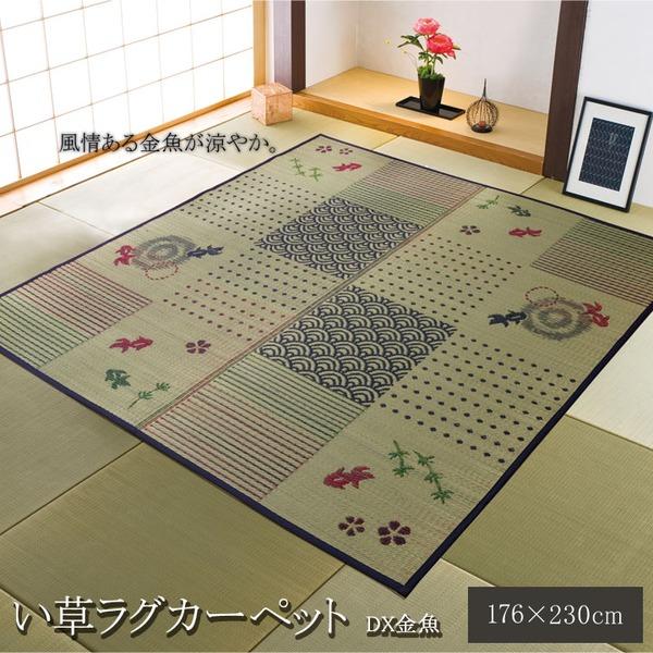 い草ラグカーペット 3畳 長方形 和柄 風物詩 『DX金魚』 約176×230cm (裏:不織布)【日時指定不可】