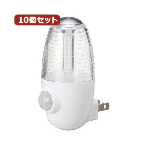 YAZAWA 10個セット LEDセンサーナイトライトホワイト NASMN01WHX10【日時指定不可】