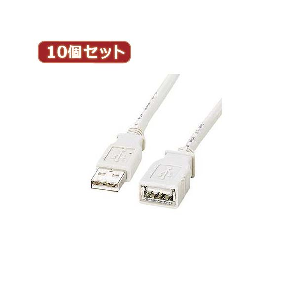 10個セット サンワサプライ USB延長ケーブル KB-USB-E2K2 KB-USB-E2K2X10【日時指定不可】