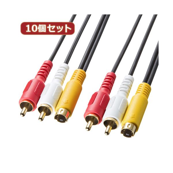 10個セット サンワサプライ AVケーブル KM-V10-10K2 KM-V10-10K2X10【日時指定不可】