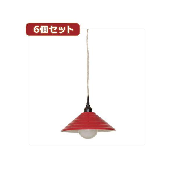 YAZAWA 6個セットペンダントライト1灯E26電球なし PDX10017RDX6【日時指定不可】