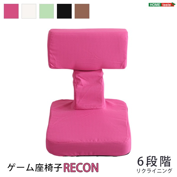 ゲーム用 座椅子/フロアチェア 【アイボリー】 50×60×58cm 6段階リクライニング 張地:布地 〔リビング〕【代引不可】【日時指定不可】