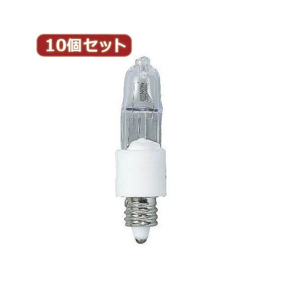 YAZAWA 10個セット コンパクトハロゲンランプ75WEZ10 J12V75WAXSEZX10【日時指定不可】