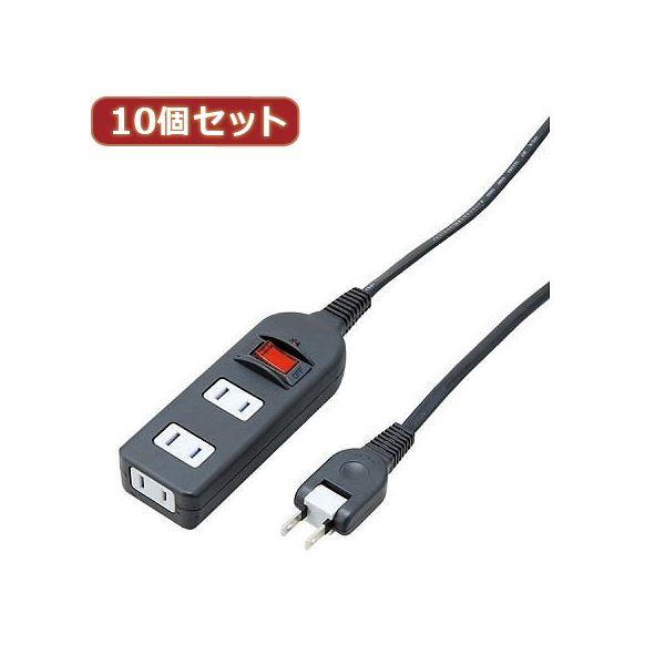 YAZAWA 10個セット ノイズフィルター集中SW付3個口3m黒 Y02BKNS313BKX10【日時指定不可】