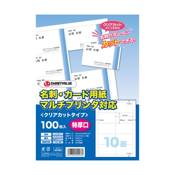 ジョインテックス 名刺用紙クリアカット特厚口500枚 A071J-5【日時指定不可】