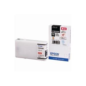 (業務用30セット) EPSON エプソン インクカートリッジ 純正 【ICBK90M】 ブラック(黒)M【日時指定不可】