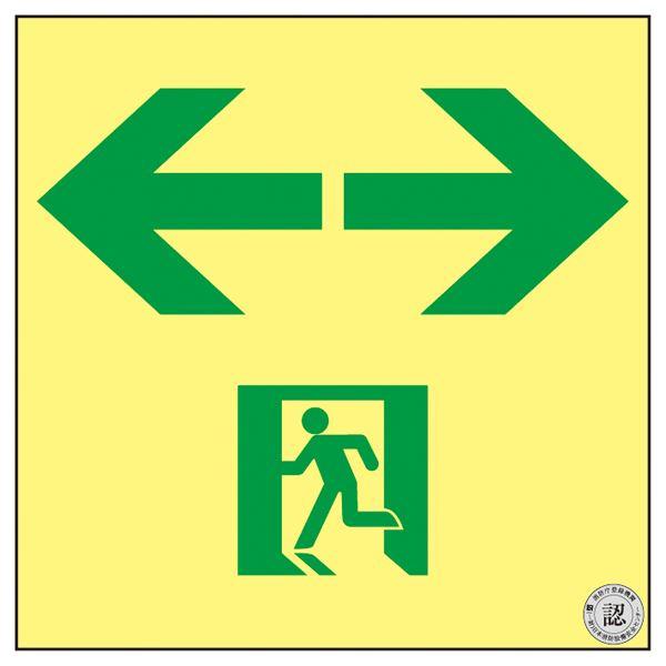 高輝度蓄光通路誘導標識 ←→ SSN963【代引不可】【日時指定不可】