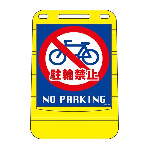バリアポップサイン 駐輪禁止 NO PARKING BPS-15 【単品】【代引不可】【日時指定不可】
