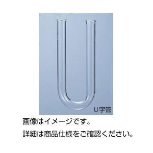 (まとめ)U字管 18φ×180mm(塩化カルシウム管)【×5セット】【日時指定不可】