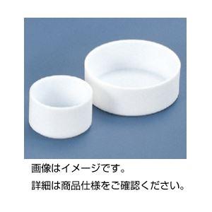 (まとめ)テフロン平皿 25ml【×10セット】【日時指定不可】
