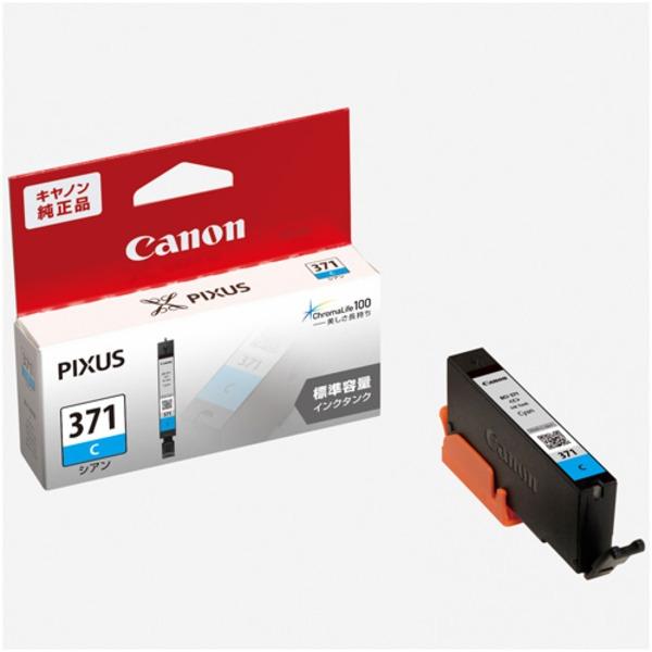 (業務用10セット) 【純正品】 Canon キャノン インクカートリッジ 【0381C001 BCI-371C シアン】【日時指定不可】