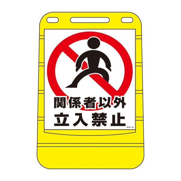 バリアポップサイン 関係者以外立入禁止 BPS-19 【単品】【代引不可】【日時指定不可】