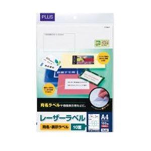 (業務用10セット) プラス レーザーラベル LT-501T A4/10面 100枚【日時指定不可】