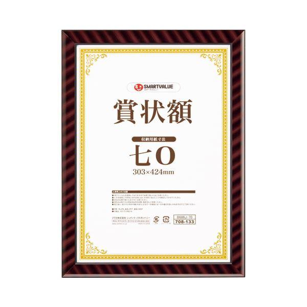 スマートバリュー 賞状額(金ラック)七0(A3小)10枚B686J-70-10【日時指定不可】