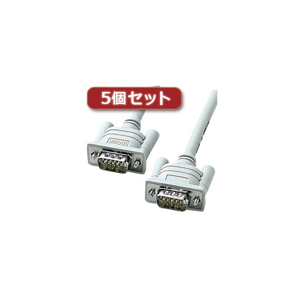 5個セット サンワサプライ アナログRGBケーブル(2m) KB-HD152KX5【日時指定不可】