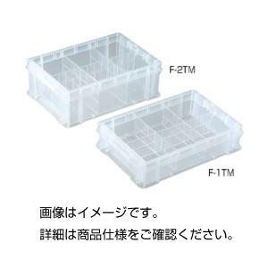 (まとめ)仕切付クリアコンテナーF-2TM【×3セット】【日時指定不可】
