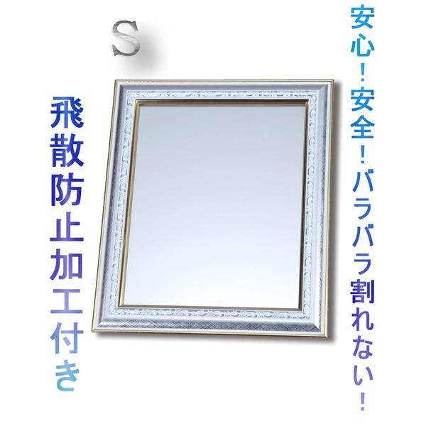 ウォールミラー/姿見 【壁掛け用 S】 飛散防止加工 ホワイトガラス使用 日本製【日時指定不可】
