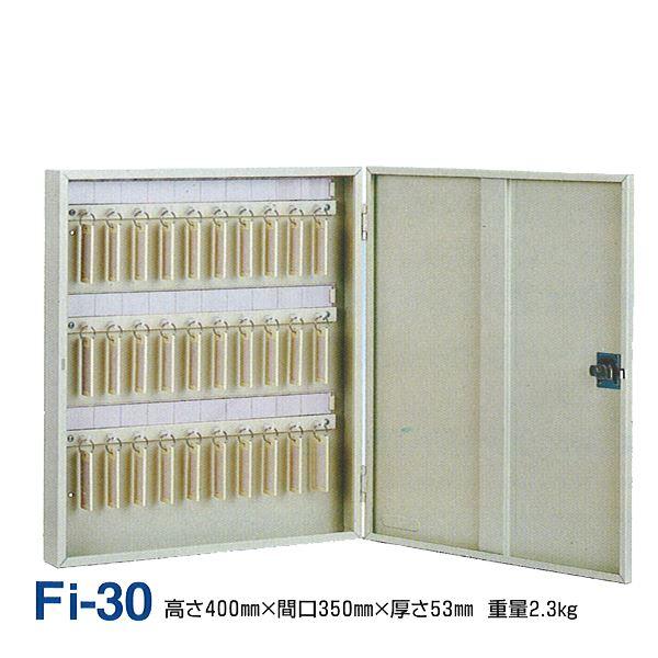 キーボックス/鍵収納箱 【壁掛け固定式/30個掛け】 スチール製 タチバナ製作所 Fi-30【日時指定不可】