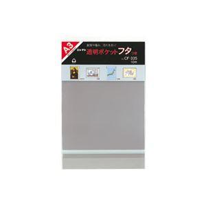(業務用50セット) コレクト 透明ポケットフタ付 CF-335 A3用 10枚【日時指定不可】